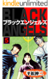 ブラック・エンジェルズ5