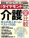 週刊ダイヤモンド 2019年10/12号 [雑誌]