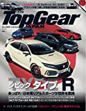 Top Gear JAPAN トップギア・ ジャパン 010