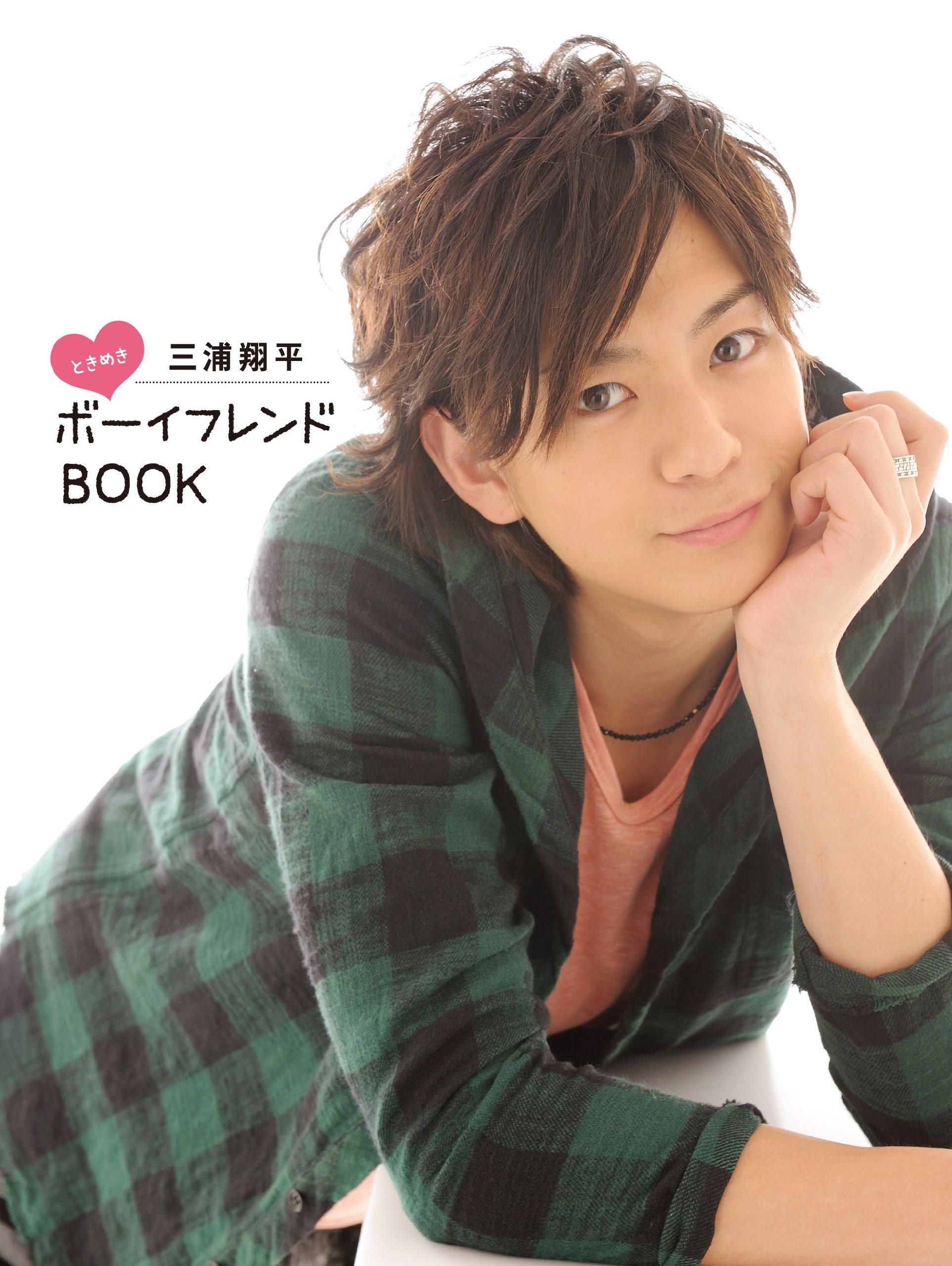 三浦翔平 三浦翔平 ときめきボーイフレンドBOOK (TOKYO NEWS MOOK 223号) | 為広麻里 |本 | 通販 | Amazon