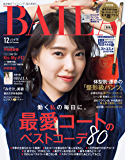 BAILA (バイラ) 2019年12月号 [雑誌]