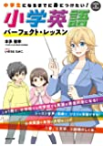 NHK CD BOOK 中学生になるまでに身につけたい! 小学英語 パーフェクト・レッスン (CDブック)