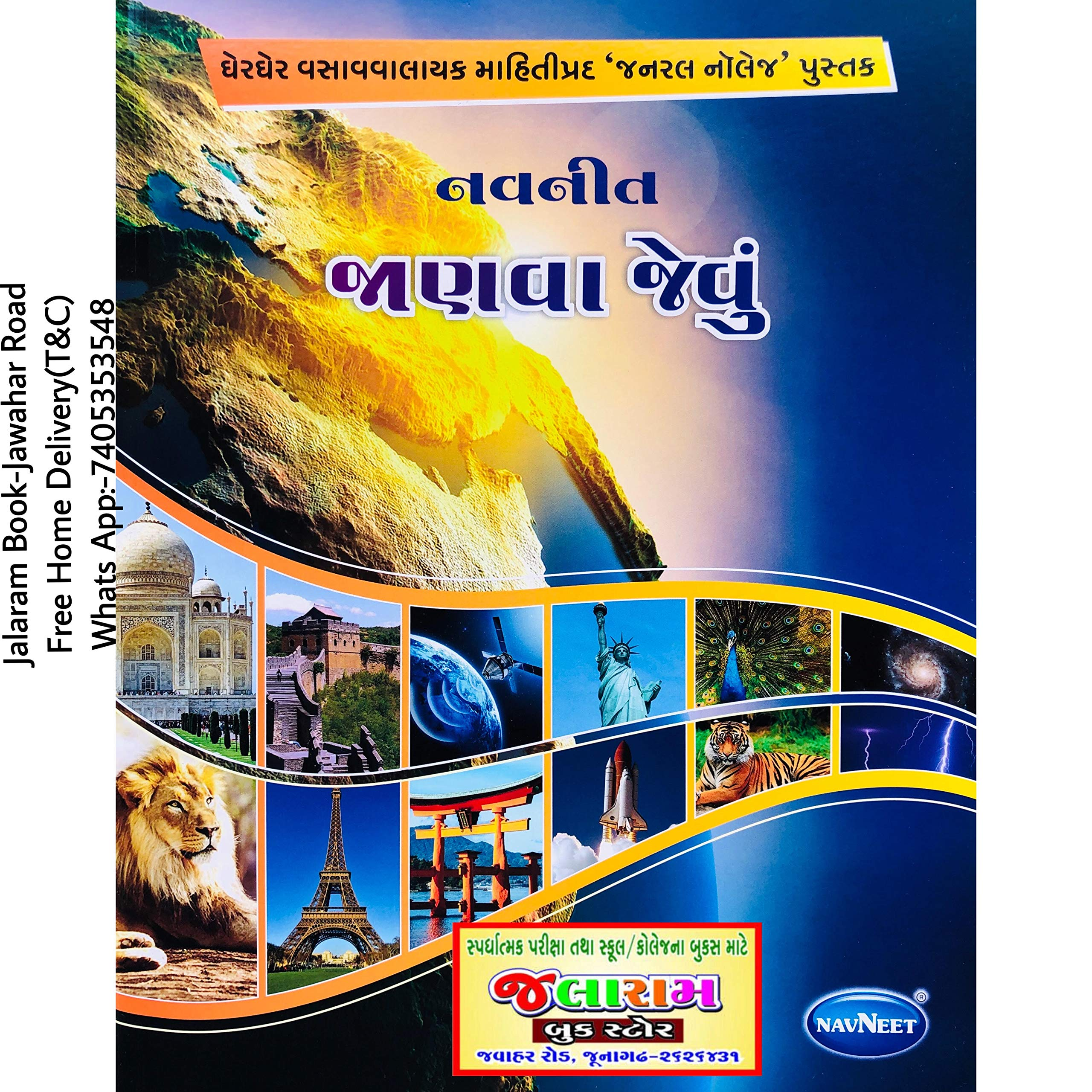 General 2013 pdf knowledge book gujarati navneet