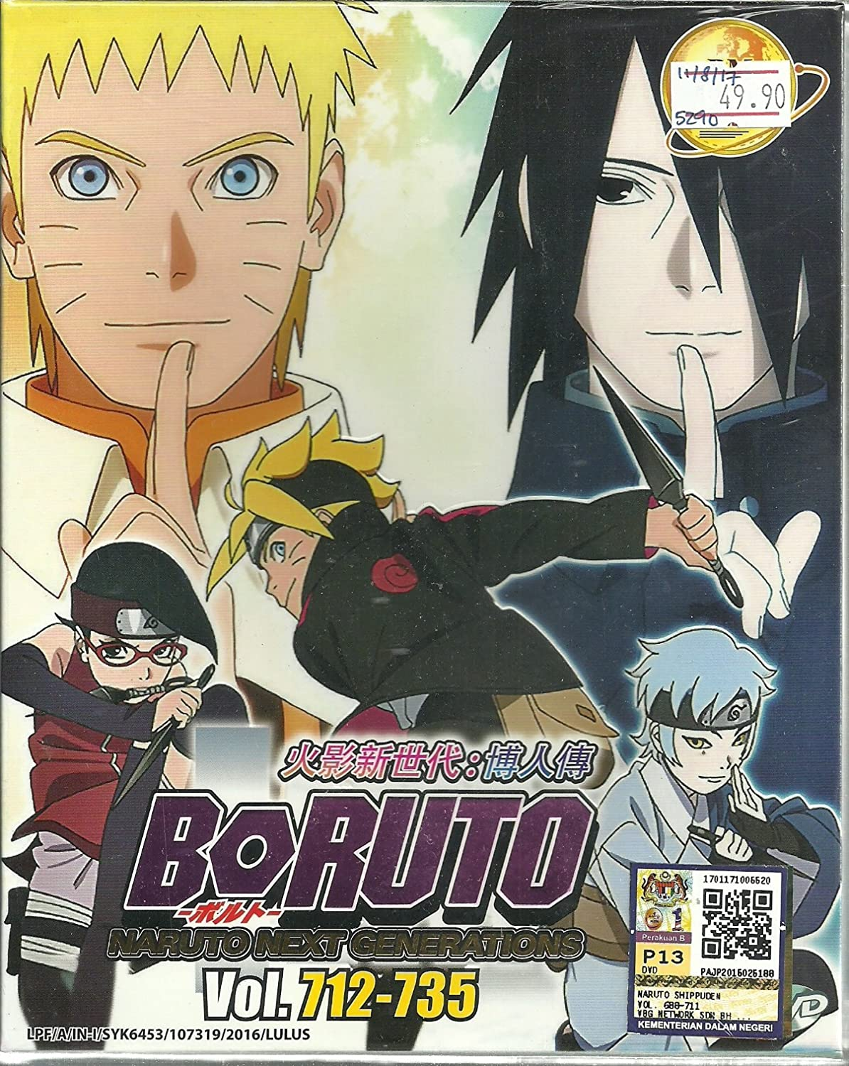 Amazon com boruto naruto next generations box 25 complete anime tv series dvd box set 712 735 episodes noriyuki abe movies tv