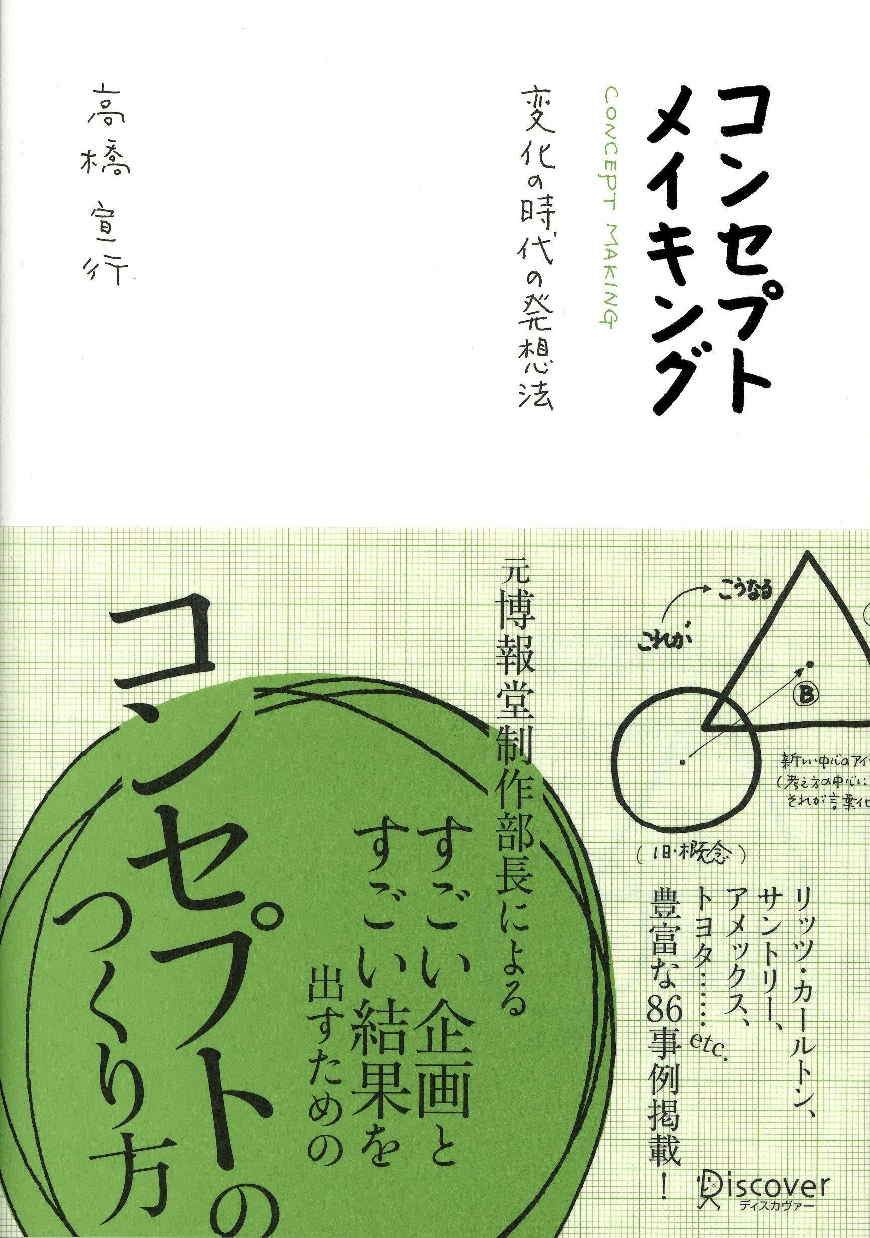 Download Konseputo Meikingu =Concept Making:  Henka No Jidai No Hassōhō ebook