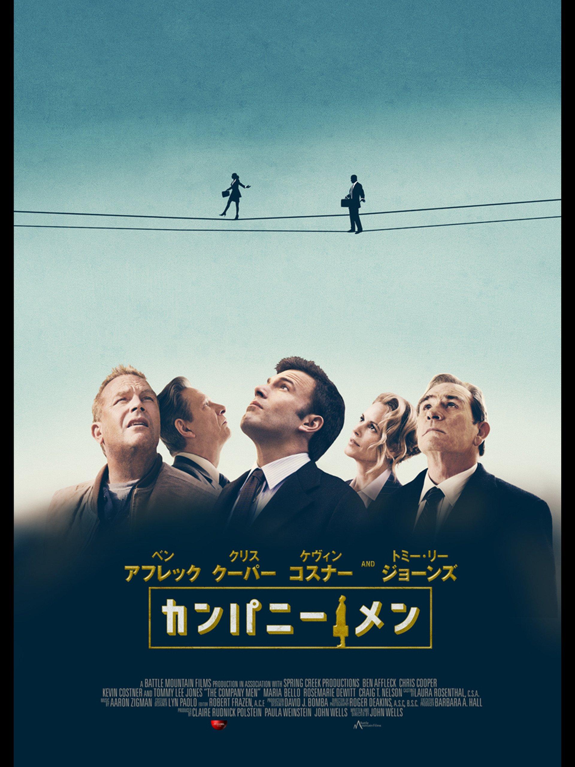 Amazon.co.jp: カンパニー・メン...