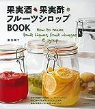 果実酒・果実酢・フルーツシロップBOOK―How to make fruit liquor, fruit vinegar & syrup