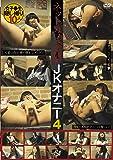 ネットカフェ盗撮JKオナニー 4 [DVD]