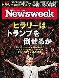 週刊ニューズウィーク日本版 「特集:ヒラリーはトランプを倒せるか」〈2016年6/21号〉 [雑誌]