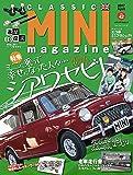クラシックミニマガジン Vol.42 (メディアパルムック)