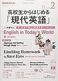 NHKラジオ高校生からはじめる「現代英語」 2019年 02 月号 [雑誌]