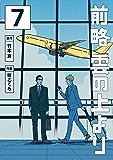 前略 雲の上より(7) (イブニングコミックス)