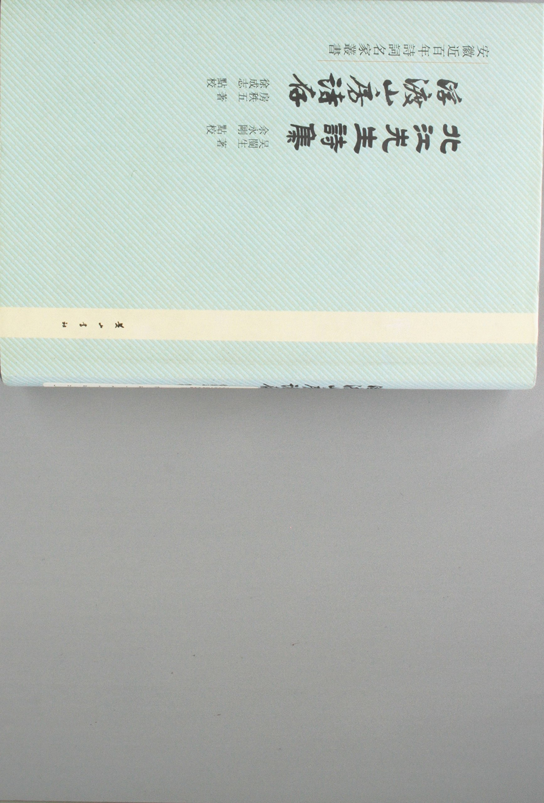 Poem Collection of Mr.Beijiang-Reserved Poems in Fudu Mountain House (Chinese Edition) pdf epub