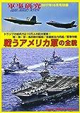 戦うアメリカ軍の全貌 2017年 10 月号 [雑誌]: 軍事研究 別冊