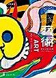 岡本藝術: 岡本太郎の仕事 1911~1996→ (小学館クリエイティブビジュアル)