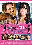 恋するパリのランデヴー [DVD]