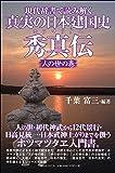 現代辞書で読み解く 真実の日本建国史・秀真伝【ホツマツタヱ】  人【ひと】の世の巻
