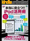 本当に役立つ!! iPad活用術[雑誌] flick!特別編集