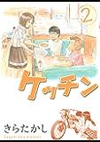 ケッチン(2) (ヤングマガジンコミックス)