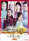 [DVD]古剣奇譚 〜久遠の愛〜 DVD-BOX 1