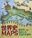 世界史MAPS