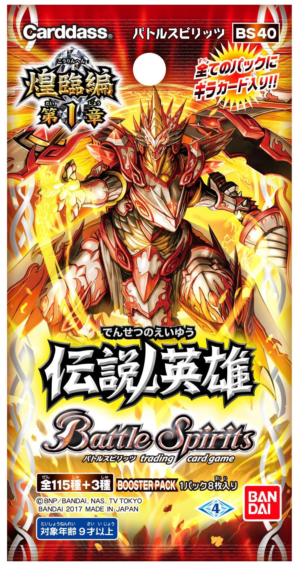 Legend of Roh hero BS40-RV008 Kyoshin machi Battle Spirits 煌臨 Hen Chapter 1