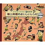 郷土料理のおいしいレシピ 東日本編―たべよう!つくろう!47都道府県
