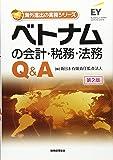 ベトナムの会計・税務・法務Q&A〔第2版〕 (海外進出の実務シリーズ)