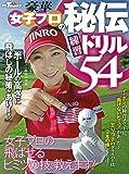 女子プロの秘伝 練習ドリル54 (別冊ゴルフトゥディ)