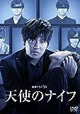 連続ドラマW 天使のナイフ [DVD]
