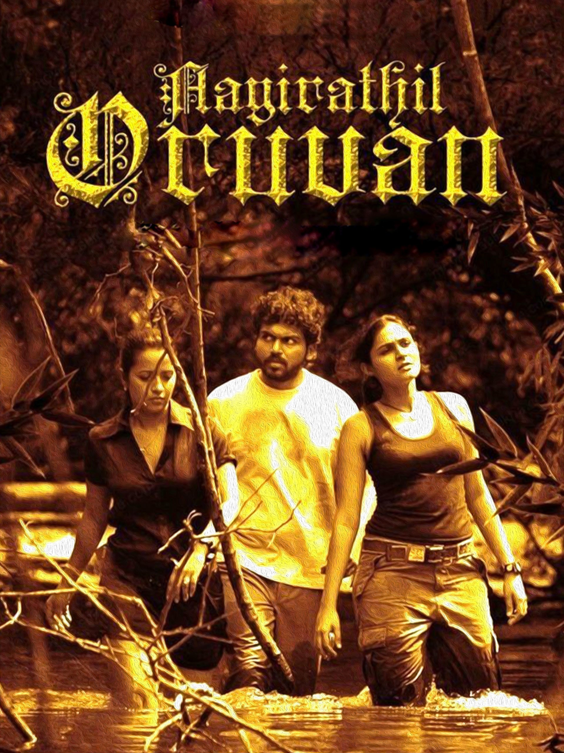 Amazon.com: Watch Aayirathil Oruvan | Prime Video