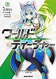 ワールド・ティーチャー 異世界式教育エージェント 2 (ガルドコミックス)
