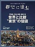 都心に住む by SUUMO 2018年 04月号 [雑誌] (バイスーモ)