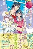 片恋スウィートギミック (エタニティブックスRouge)
