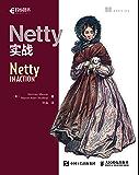 Netty实战(异步图书)