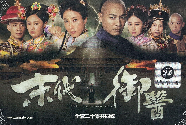Amazon com: The Last Healer in Forbidden City (TVB Drama