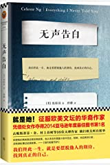 Everything I Never Told You (Chinese Edition) Paperback