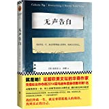 Everything I Never Told You (Chinese Edition)
