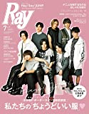 Ray(レイ) 2019年 07月号