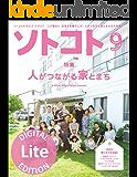 ソトコト 2016年 9月号 Lite版 [雑誌]