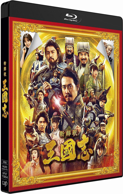 三国志 キャスト 解釈 新 登場人物┃映画『新解釈・三國志』