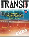 TRANSIT39号 今こそ、キューバ 眠れるカリブの楽園で