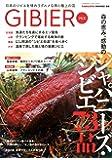GIBIER (双葉社スーパームック)