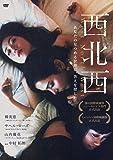 西北西 [DVD]