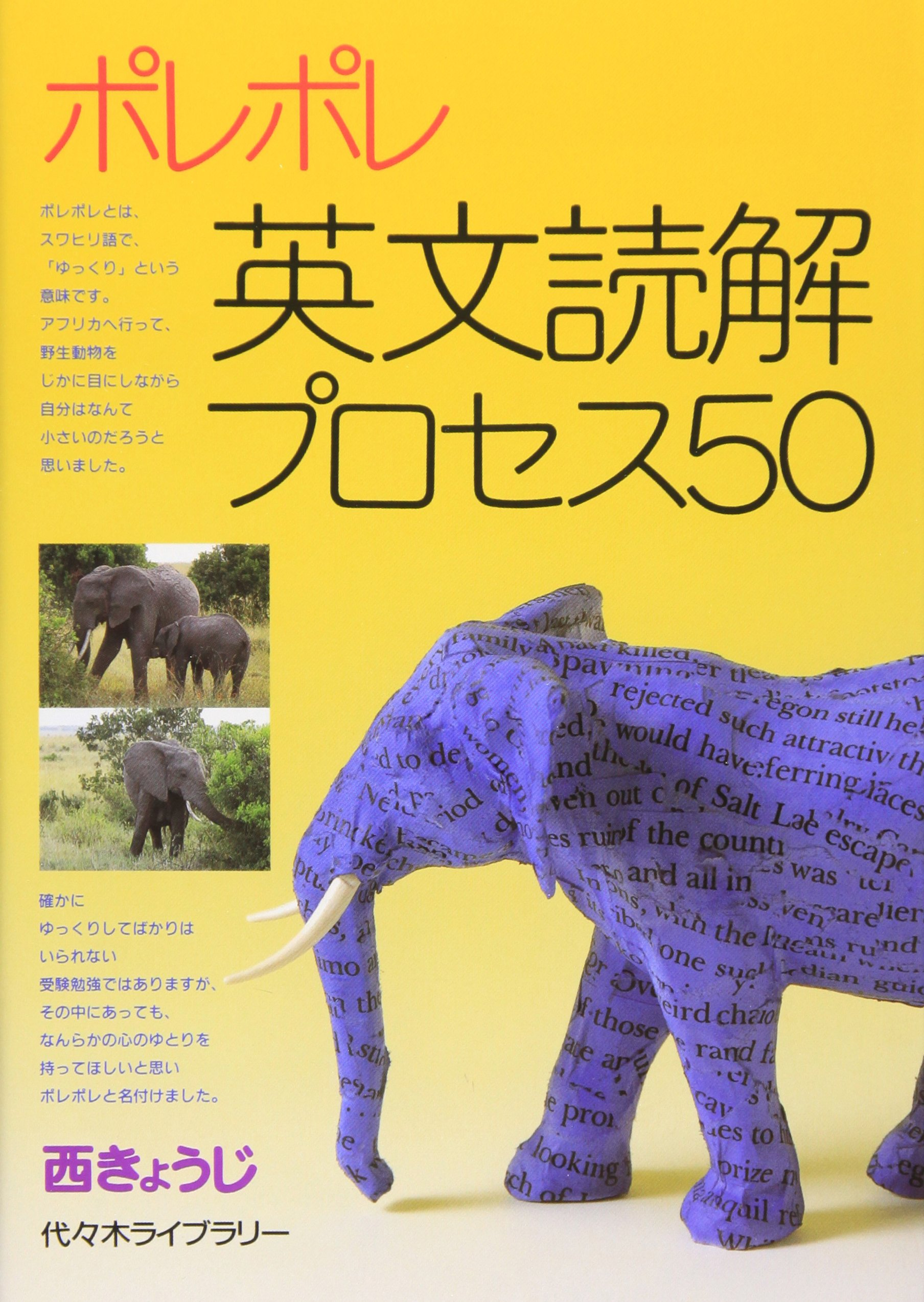 英語長文おすすめ問題集『ポレポレ英文読解プロセス50』
