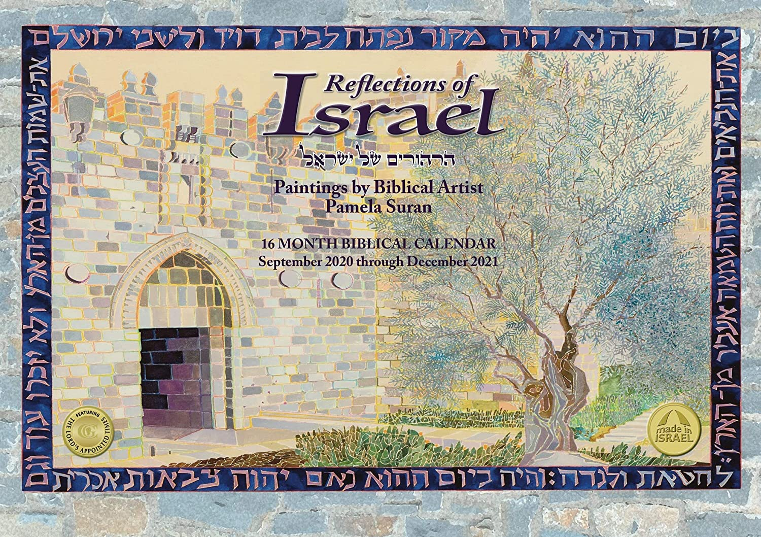 Amazon.com: 2020 2021 Reflections of Israel Art Calendar Featuring