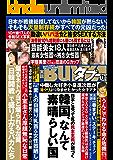 実話BUNKAタブー2019年11月号【電子普及版】 [雑誌] 実話BUNKAタブー【電子普及版】