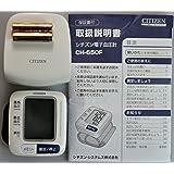 シチズン 電子血圧計 (手首式) CH-650F