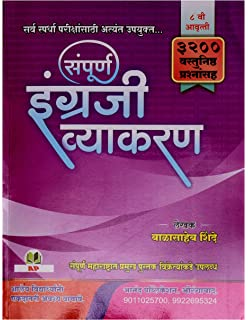 Buy The Best English Grammar (Marathi) Book Online at Low