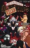 僕のヒーローアカデミア 24 (ジャンプコミックス)